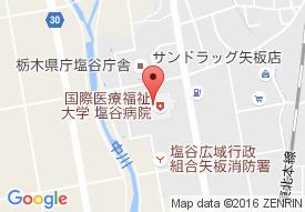 国際医療福祉大学塩谷病院(しおや通所リハビリテーション)