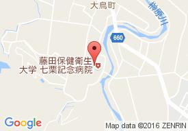 藤田保健衛生大学七栗サナトリウムデイ・ケアセンター