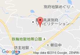 農協共済別府リハビリテーションセンター