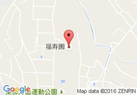 特別養護老人ホーム 田原福寿園(新館)