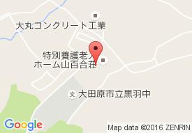 地域密着型特別養護老人ホーム山百合荘 うぐいすの郷