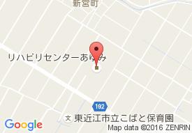 リハビリセンターあゆみ