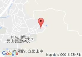 特別養護老人ホーム 横須賀愛光園