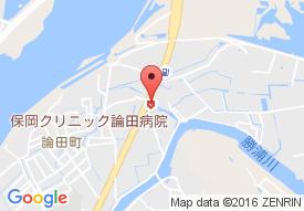 保岡クリニック論田病院