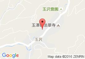 玉沢昭寿園