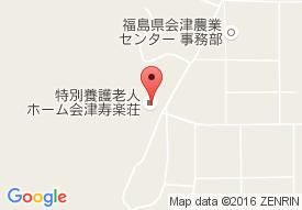 特別養護老人ホーム会津寿楽荘