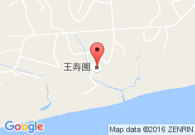 特別養護老人ホーム 王寿園