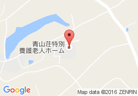 特別養護老人ホーム 青山荘