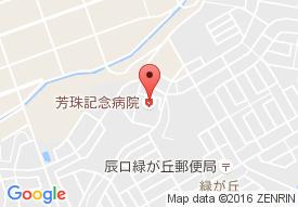 医療法人社団和楽仁 芳珠記念病院