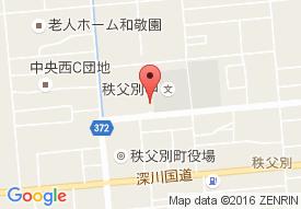 秩父別町デイサービスセンター