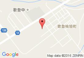 デイサービスセンター歌翠園