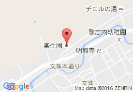 歌志内市デイ・サービスセンター