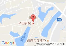 医療法人社団弘秀会米田病院の地図