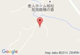 村田町デイサービスセンター