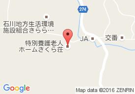石川町デイサービスセンター「さくら荘」