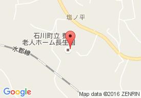 石川町老人デイサービスセンター長生園