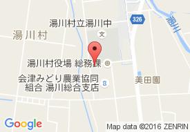 湯川村デイサービスセンター