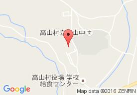 高山村デイサービスセンター
