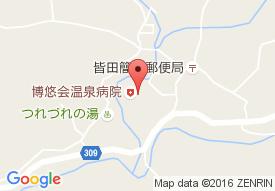 博悠会温泉病院