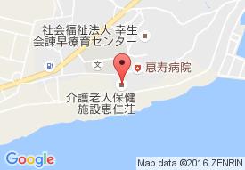 介護老人保健施設 恵仁荘