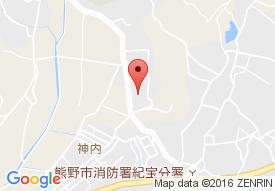 紀宝町社協デイサービス「神内事業所」