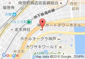 リボーン神戸ポートタワーホテルデイサービスセンター