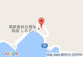 しおさいデイサービスセンター