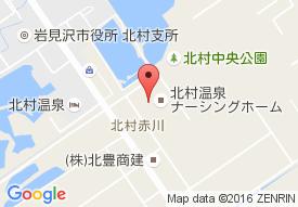 北村温泉ナーシングホーム