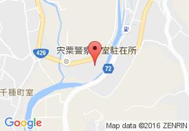 宍粟市国民健康保険千種診療所