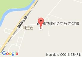 釧路町釧望やすらぎの郷短期入所生活介護