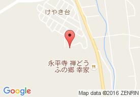 永平寺ハウス