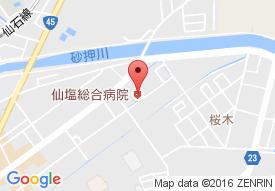 仙塩総合病院