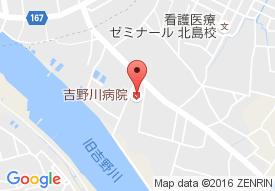 吉野川病院